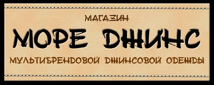 МОРЕ ДЖИНС